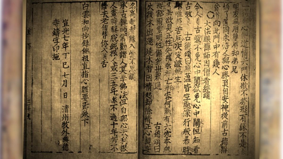 Das älteste Buch der Welt? ¶